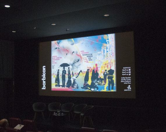 Japanese Avant-Garde and Experimental Film Festival